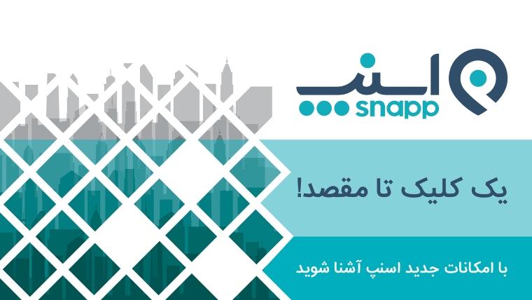 دانلود Snapp 3 5 9 اسنپ درخواست تاکسی برای اندروید