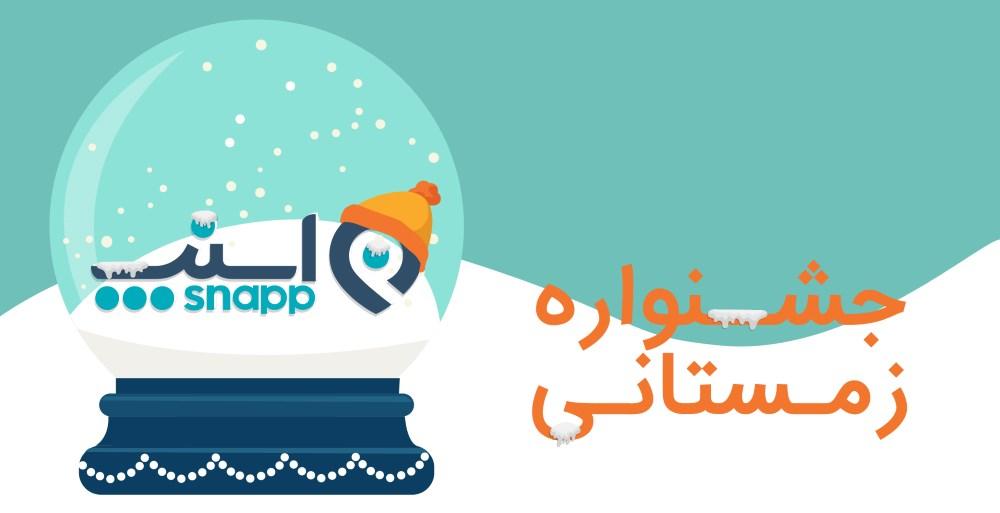 snapp-winter-02