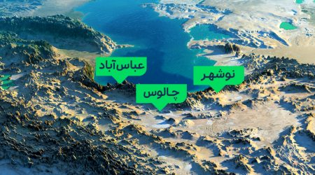چالوس، نوشهر و عباس آباد