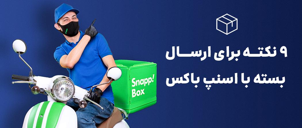 اسنپباکس یک راهحل تحویل آسان و فوری است