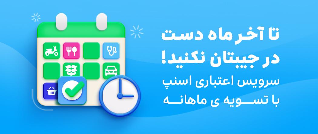 سرویس اعتباری اسنپ